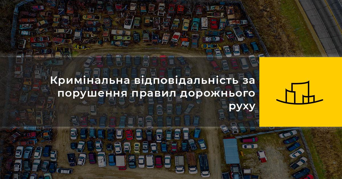 Кримінальна відповідальність за порушення правил дорожнього руху