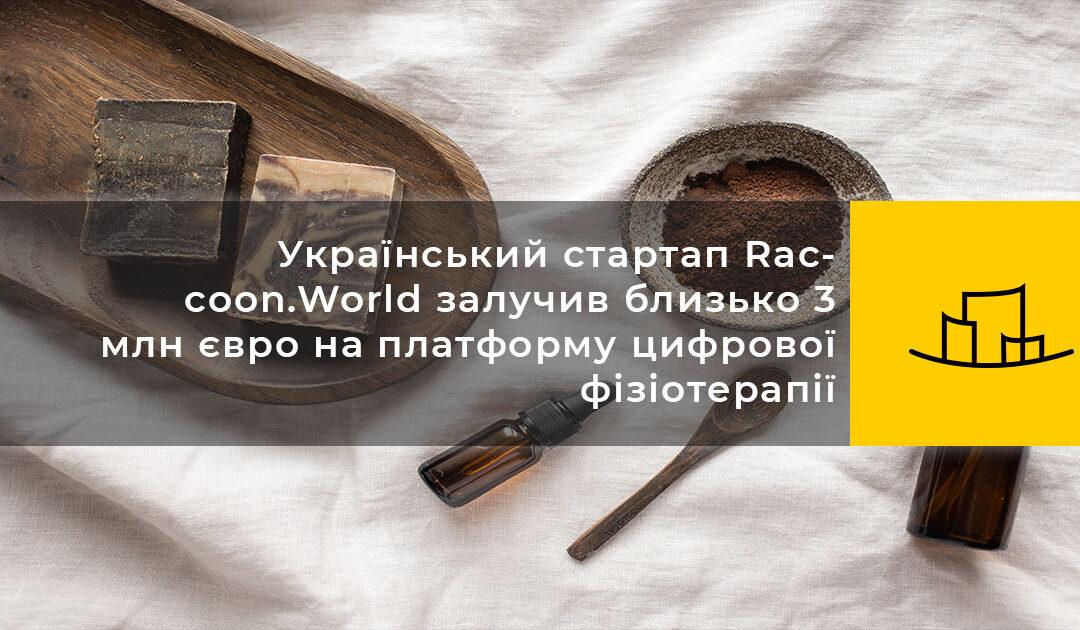 Український стартап Raccoon.World залучив близько 3 млн євро на платформу цифрової фізіотерапії