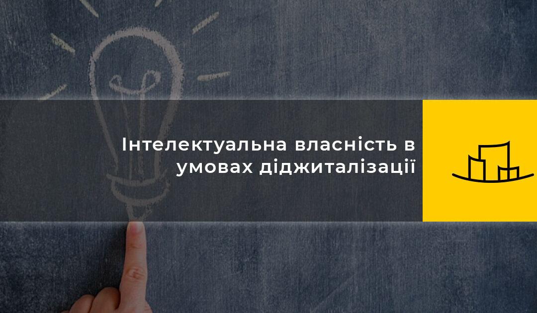 intelektualna-vlasnist-v-umovah-didzhitalizatsiyi