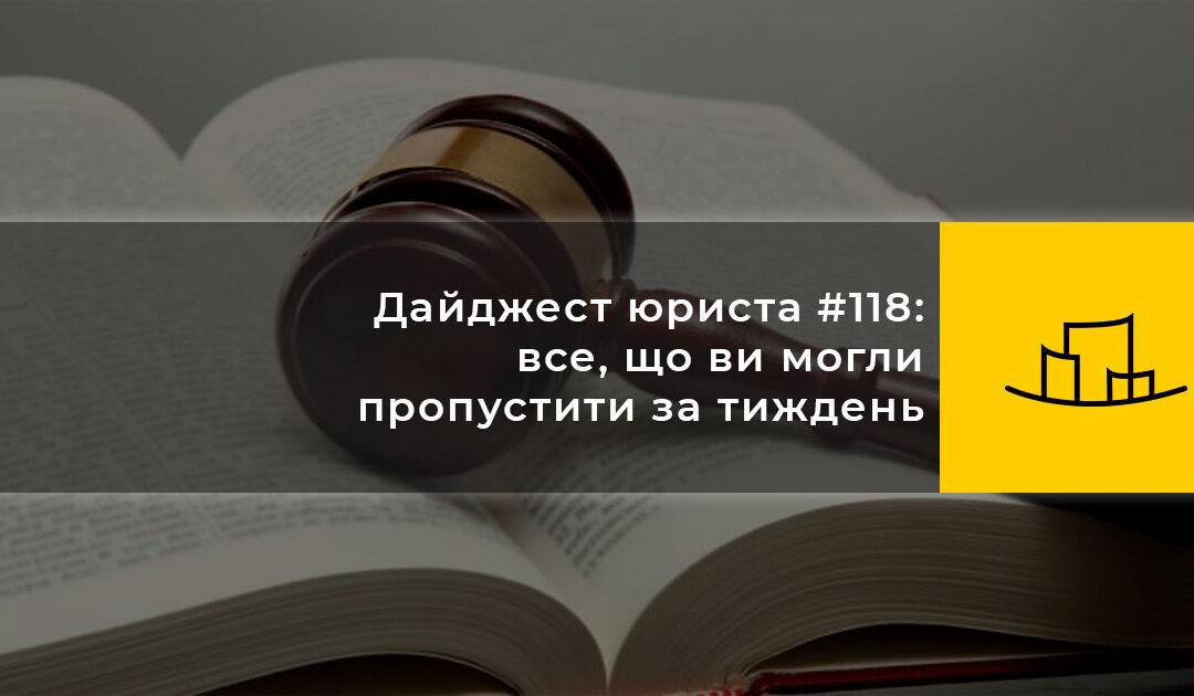 Daydzhest yurista #118: vse, scho vi mogli propustiti za tizhden