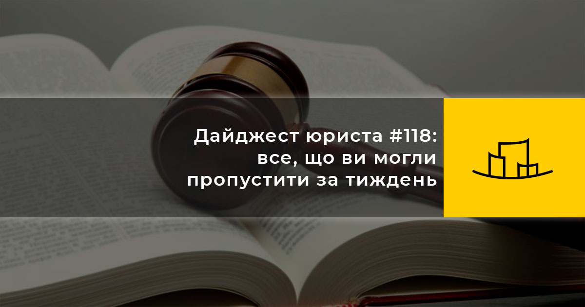 Дайджест юриста #118: все, що ви могли пропустити за тиждень