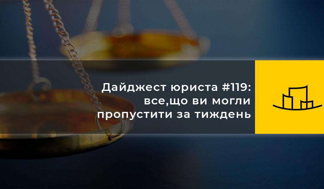 daydzhest-yurista-119-vse-scho-vi-mogli-propustiti-za-tizhden