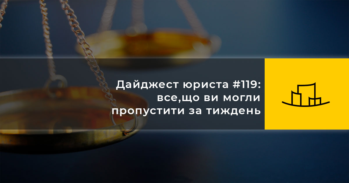 Дайджест юриста #119: все, що ви могли пропустити за тиждень