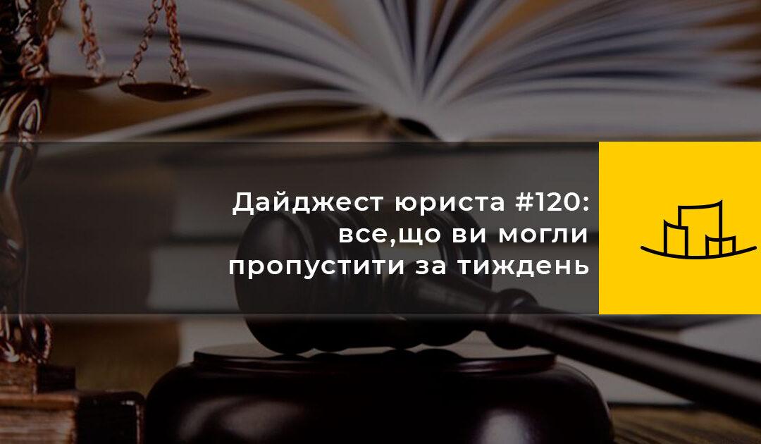 daydzhest-yurista-120-vse-scho-vi-mogli-propustiti-za-tizhden