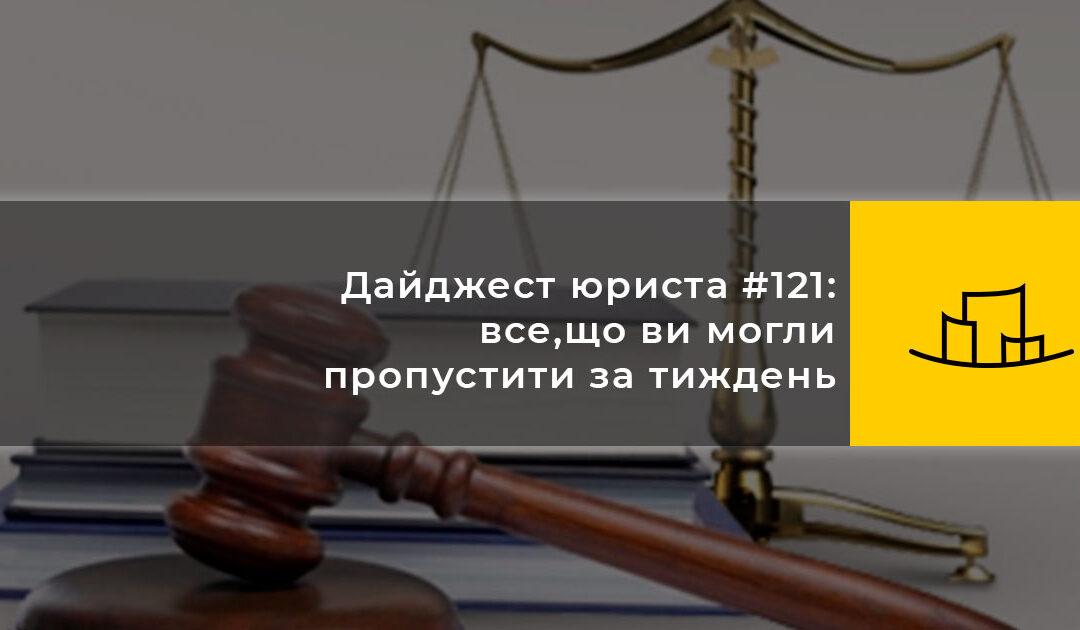 Дайджест юриста #121: все, що ви могли пропустити за тиждень
