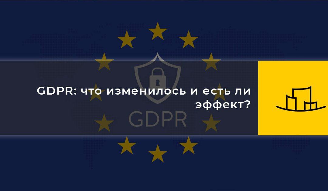 GDPR: что изменилось и есть ли эффект?