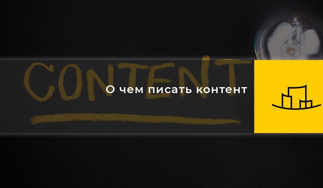 О чем писать контент