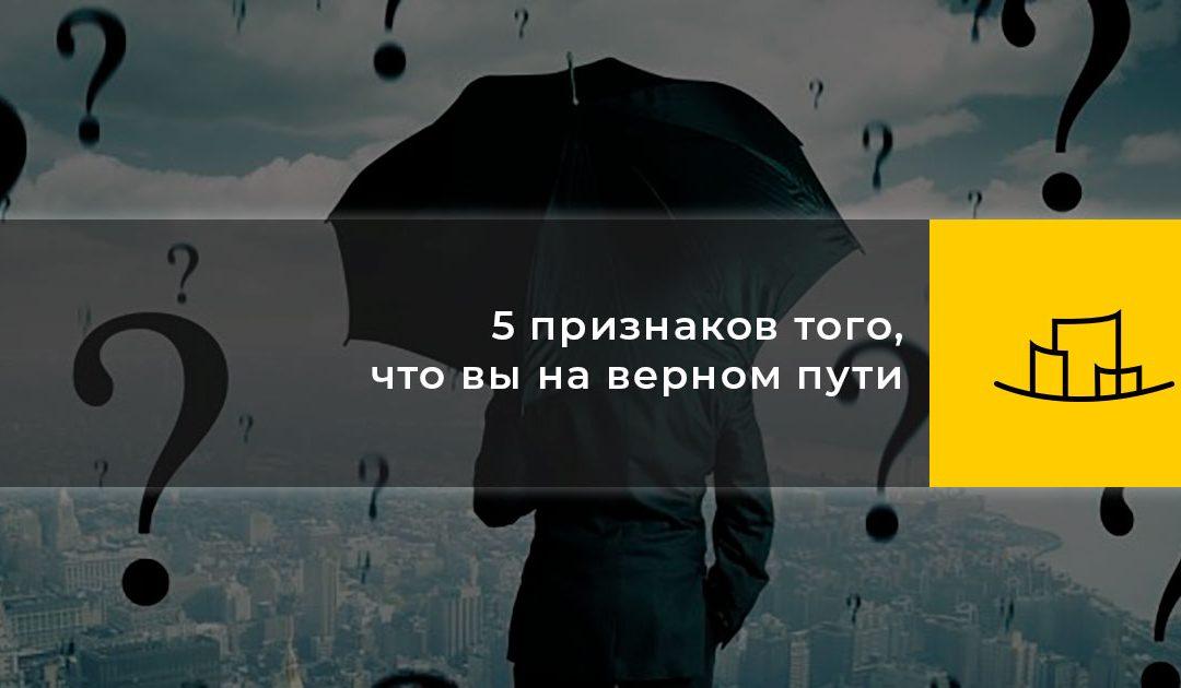 5 признаков того, что вы на верном пути