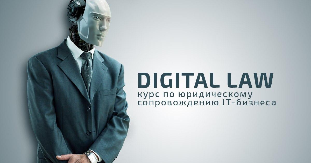 DIGITAL LAW 6.0