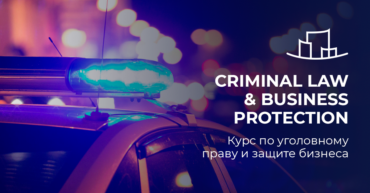 CRIMINAL LAW & BUSINESS PROTECTION