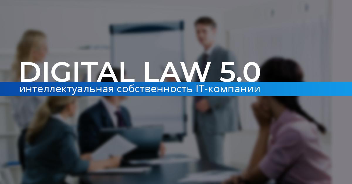 Digital Law -  интеллектуальная собственность в IT