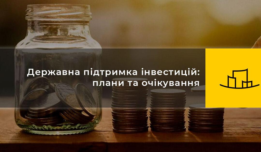 Державна підтримка інвестицій: плани та очікування
