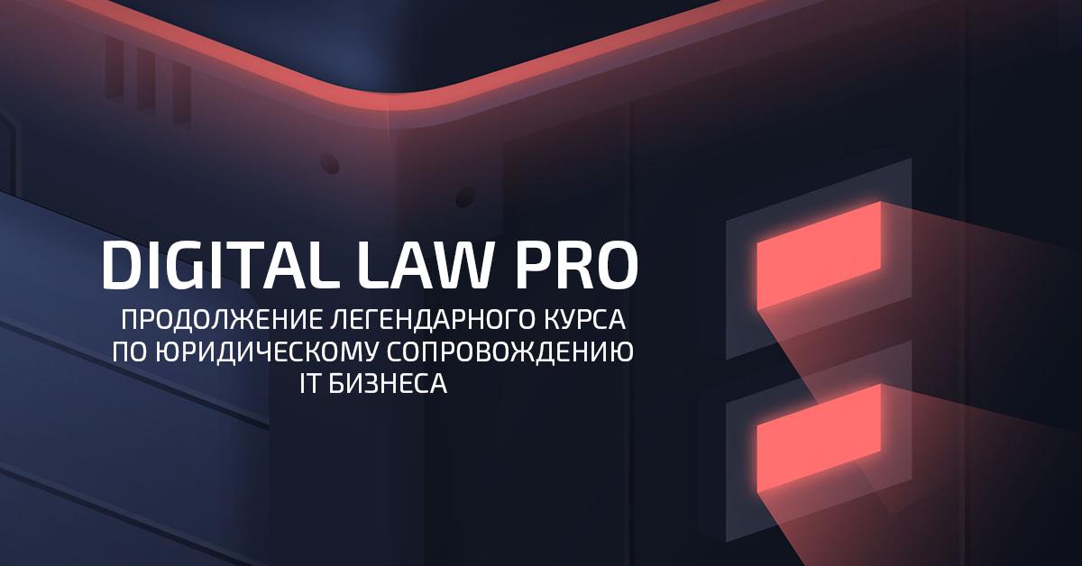 DIGITAL LAW PRO