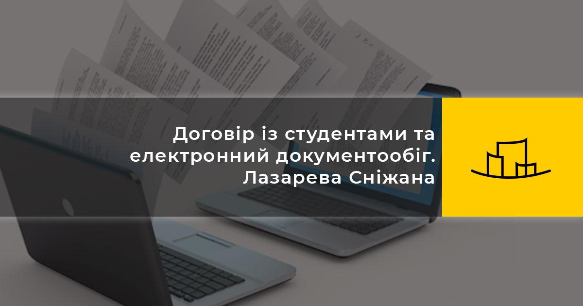 Договір із студентами та електронний документообіг. Лазарева Сніжана In-houselawyer (юрисконсульт) в ARTLEMON