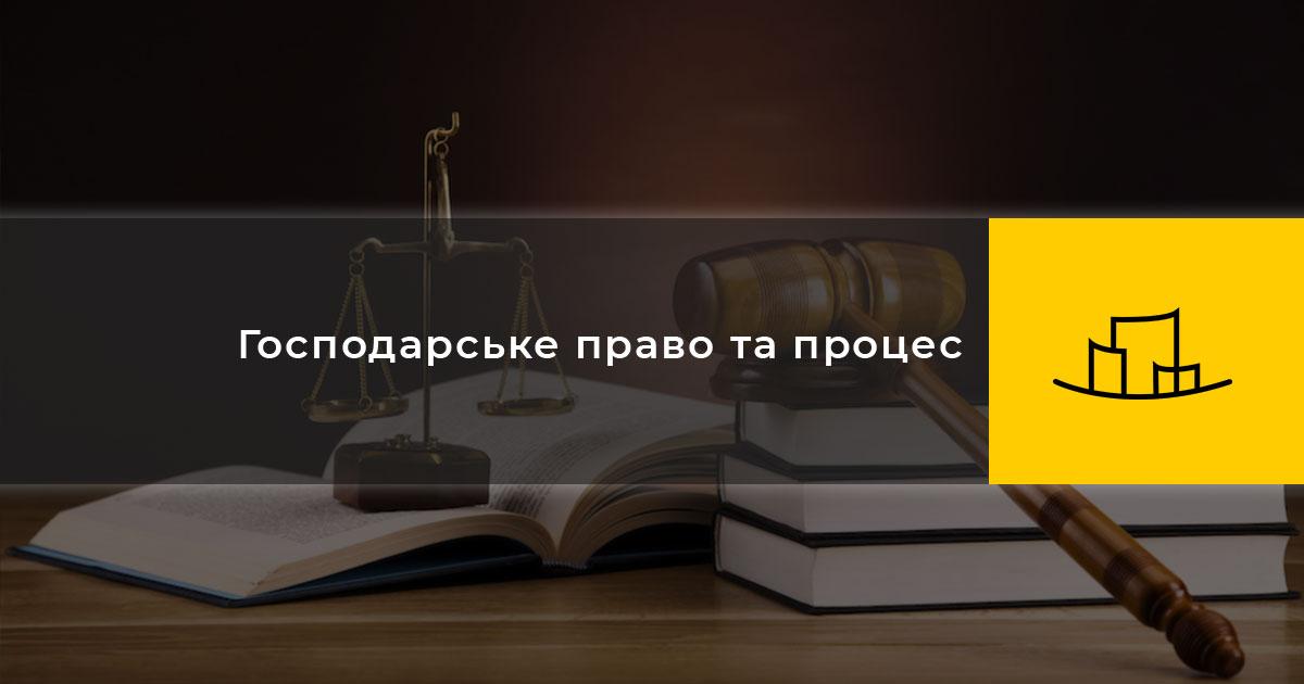 Господарське право та процес