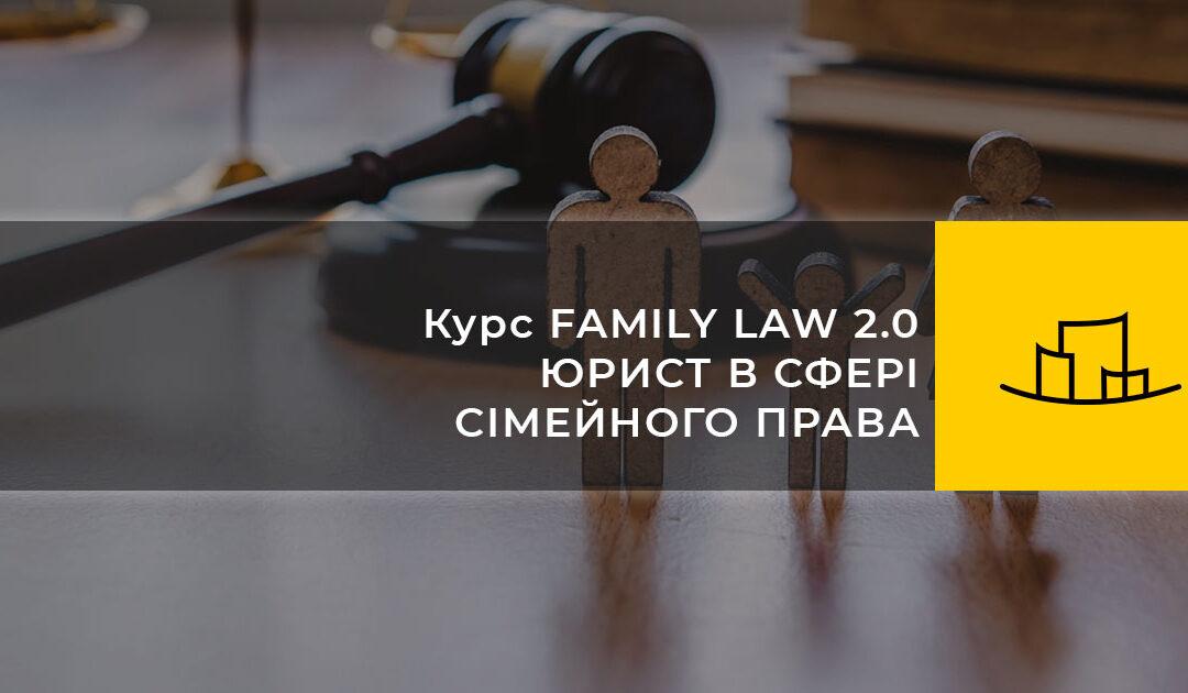 Курс FAMILY LAW 2.0 – ЮРИСТ В СФЕРІ СІМЕЙНОГО ПРАВА