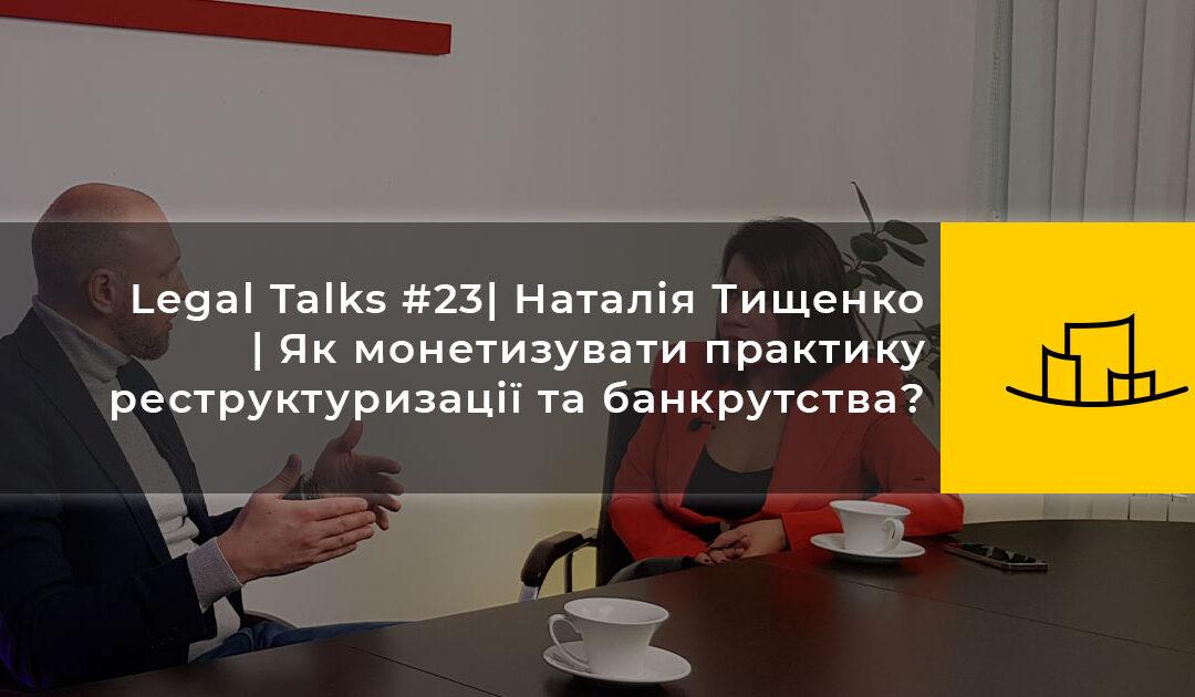 Legal Talks #23  Наталія Тищенко   Як монетизувати практику реструктуризації та банкрутства?