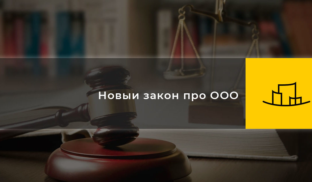 Новый закон про ООО