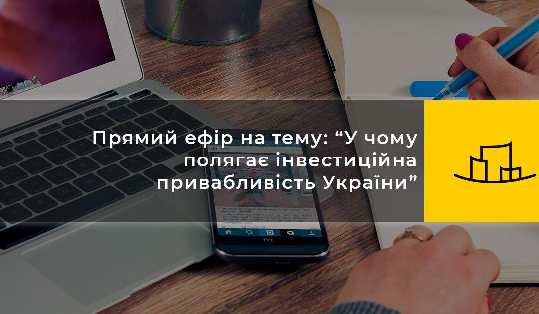 """Прямий ефір на тему """"У чому заключається інвестиційна привабливість України"""""""