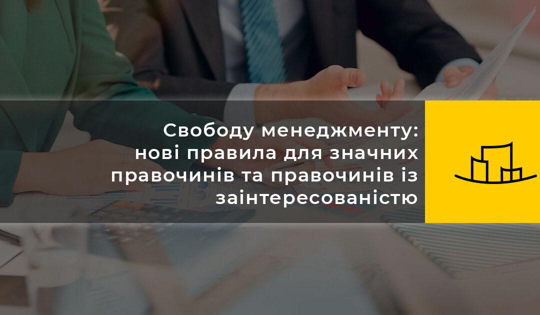 Свободу менеджменту: нові правила для значних правочинів та правочинів із заінтересованістю