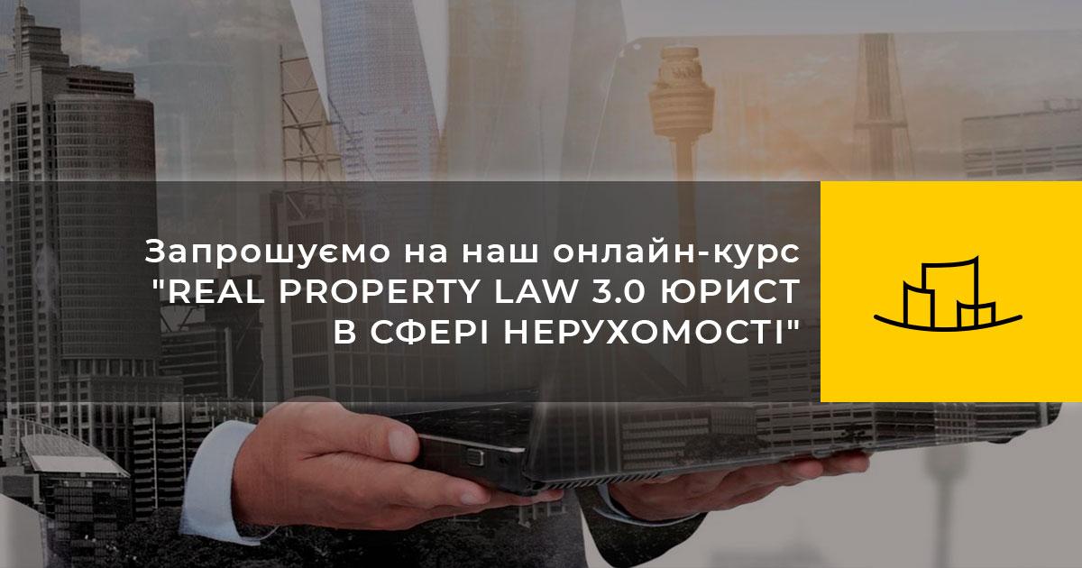 """Запрошуємо на наш онлайн-курс """"REAL PROPERTY LAW 3.0 ЮРИСТ В СФЕРІ НЕРУХОМОСТІ"""""""