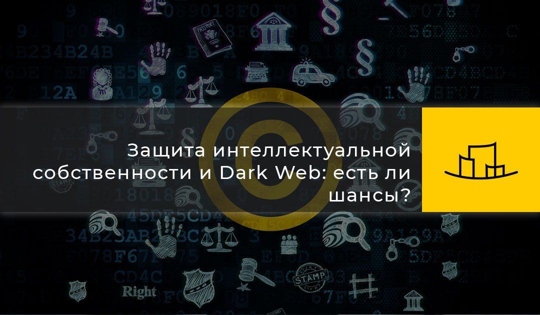 Защита интеллектуальной собственности и Dark Web: есть ли шансы?