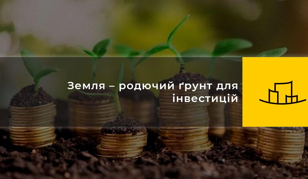 Земля – родючий ґрунт для інвестицій