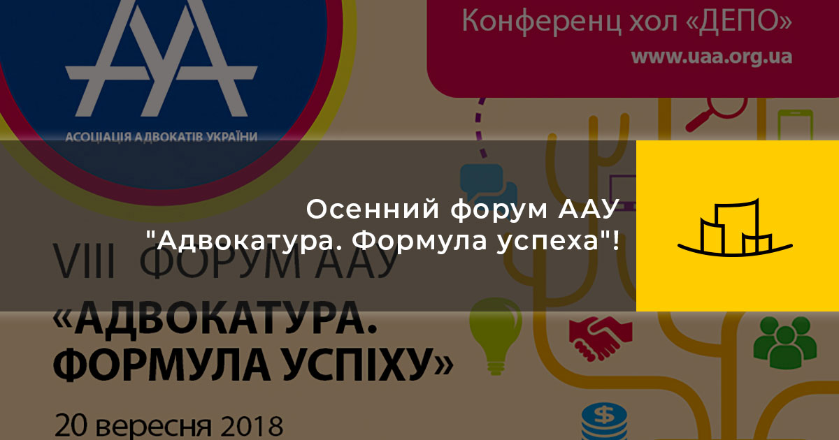 Осенний форум ААУ «Адвокатура. Формула успеха»!