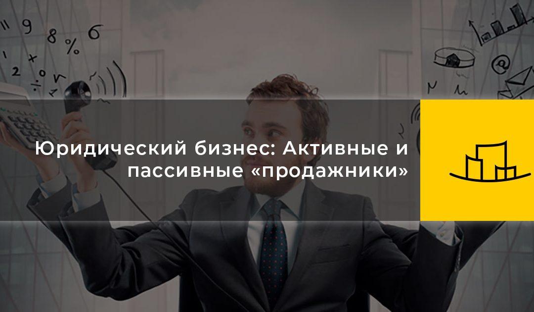 Юридический бизнес: Активные и пассивные «продажники»