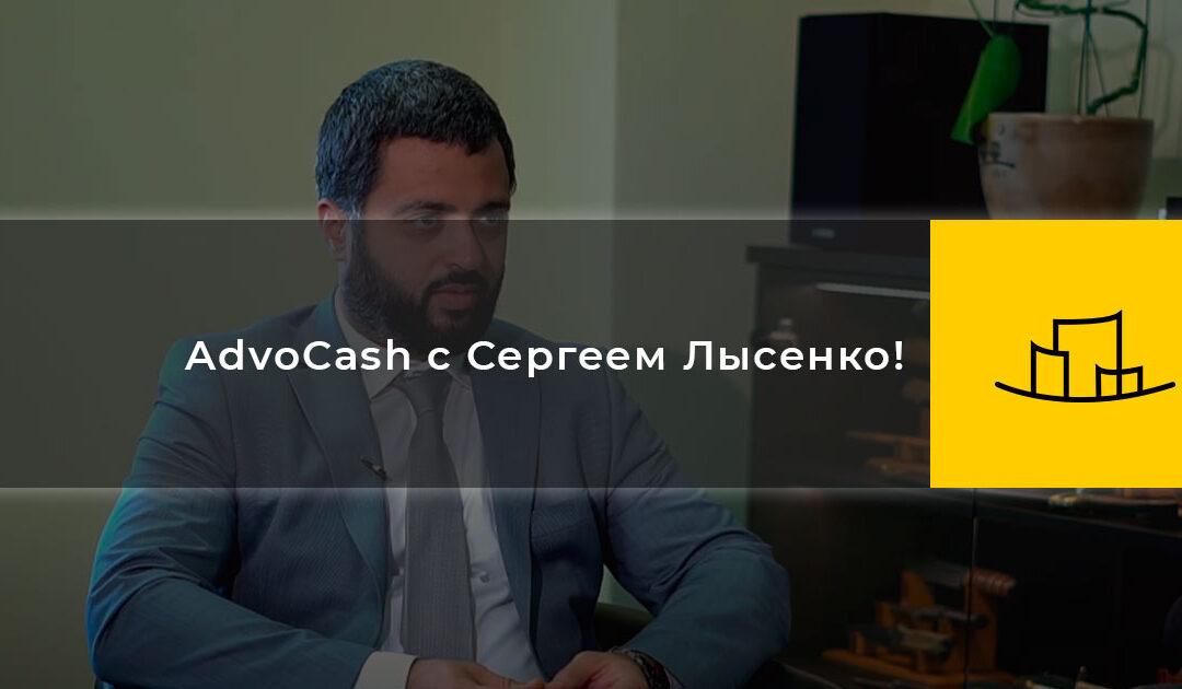 AdvoCash с Сергеем Лысенко!