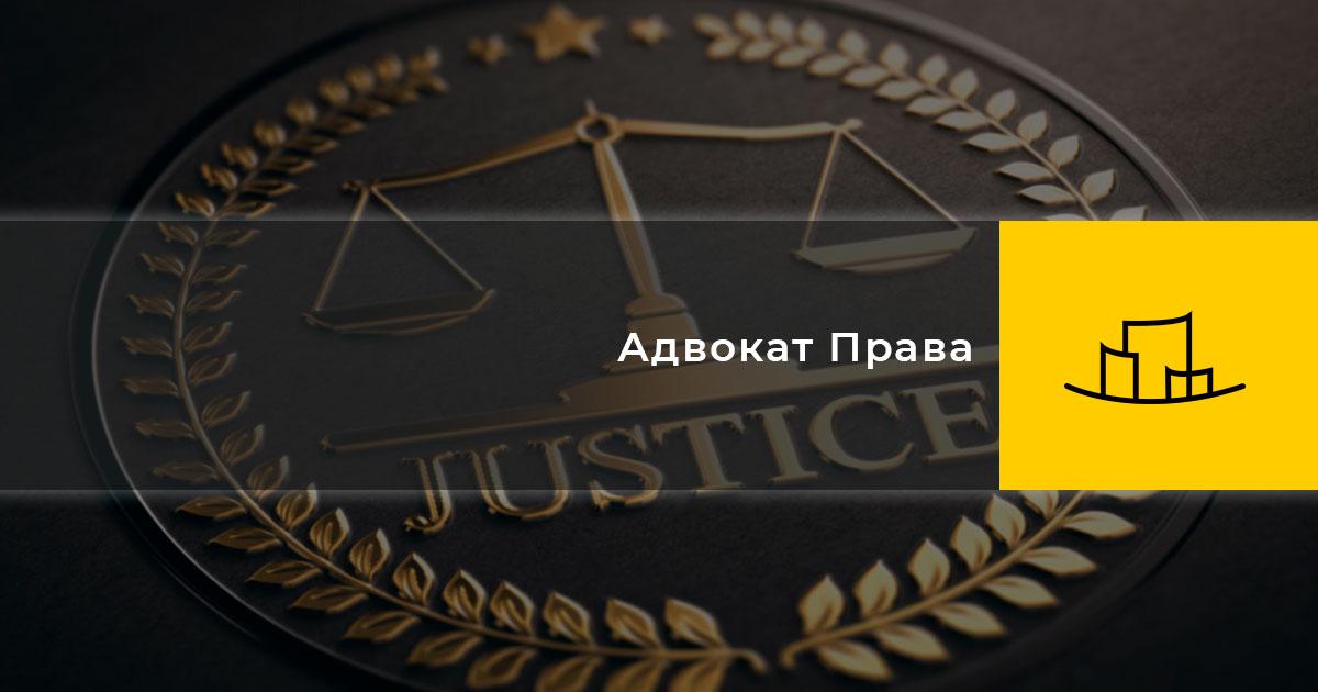 Адвокат Права