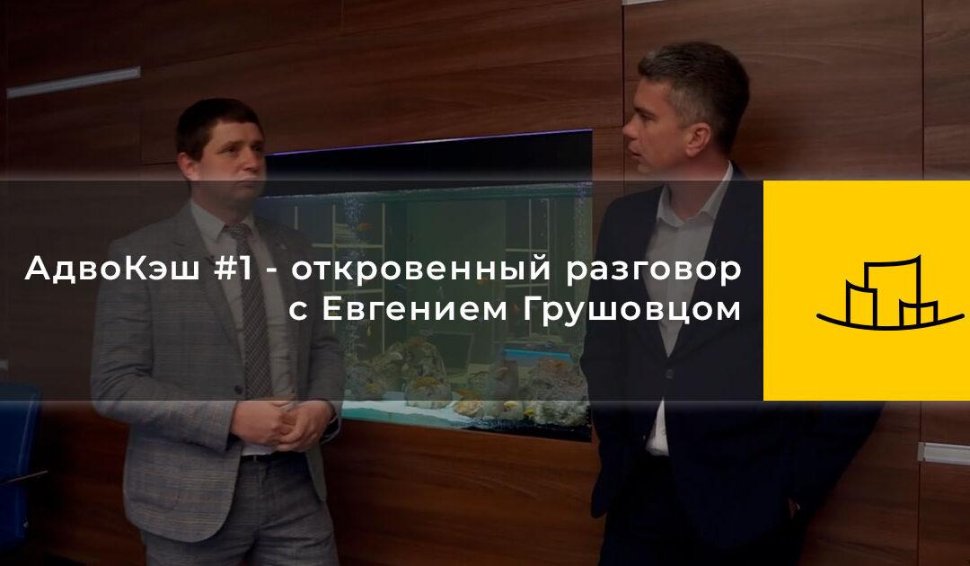 АдвоКэш #1 – откровенный разговор с Евгением Грушовцом