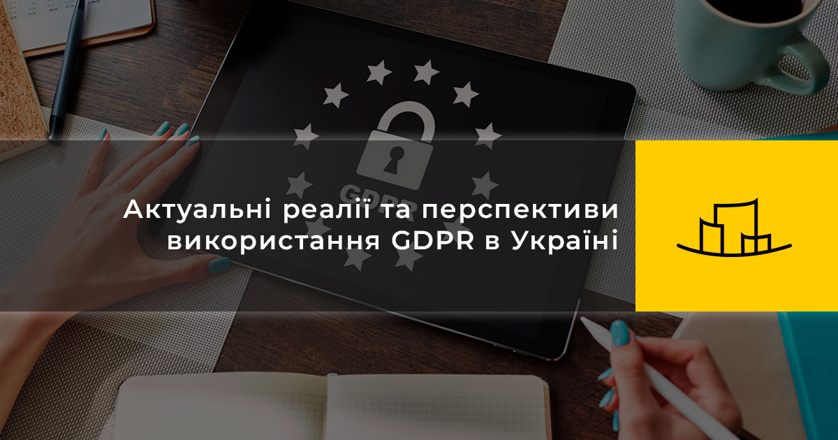 Актуальні реалії та перспективи використання GDPR в Україні
