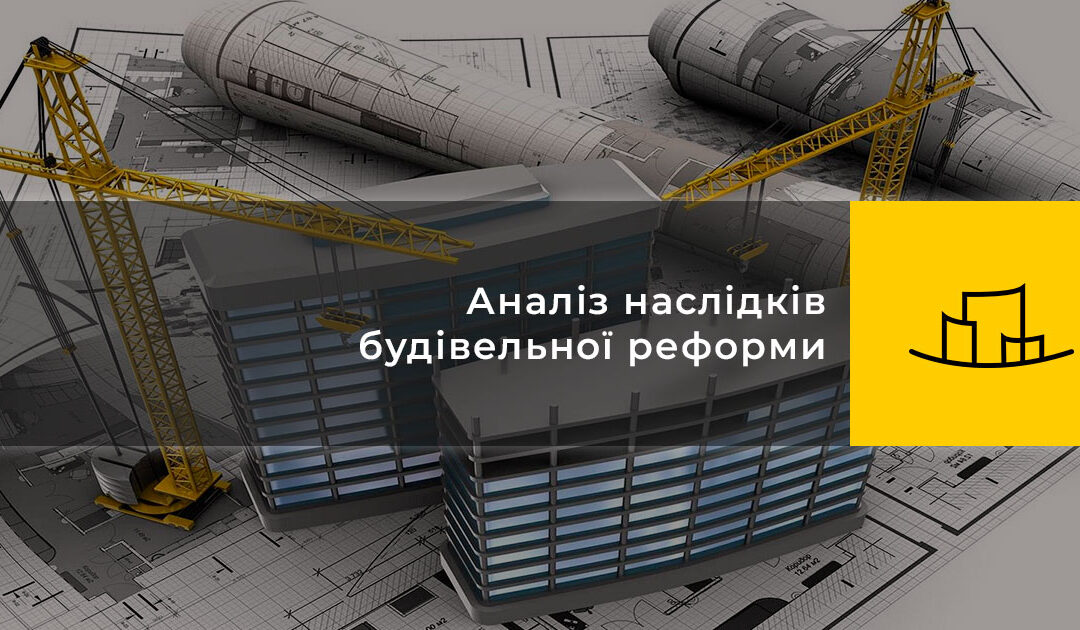 Аналіз наслідків будівельної реформи