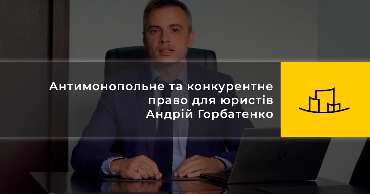 Антимонопольне та конкурентне право для юристів. Андрій Горбатенко