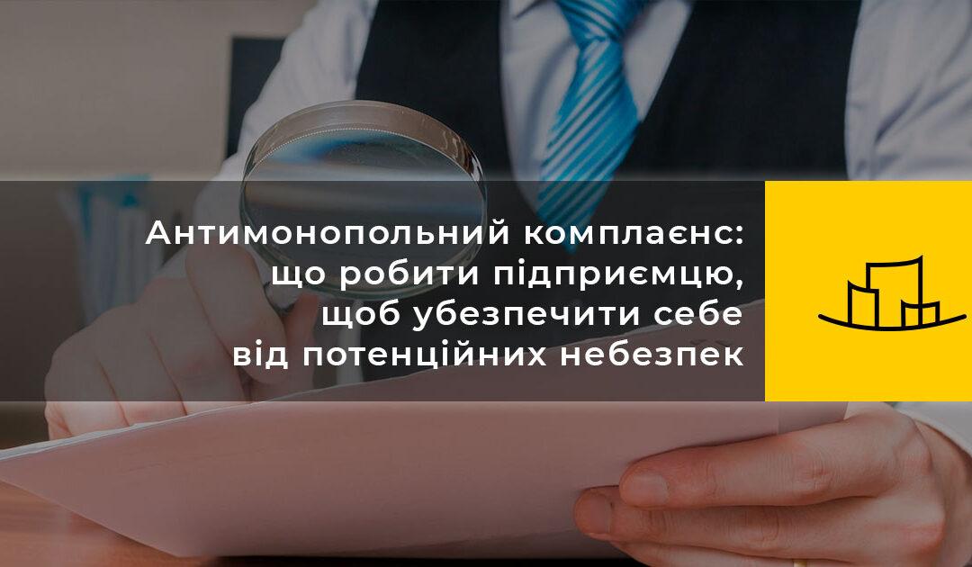 Антимонопольний комплаєнс: що робити підприємцю, щоб убезпечити себе від потенційних небезпек