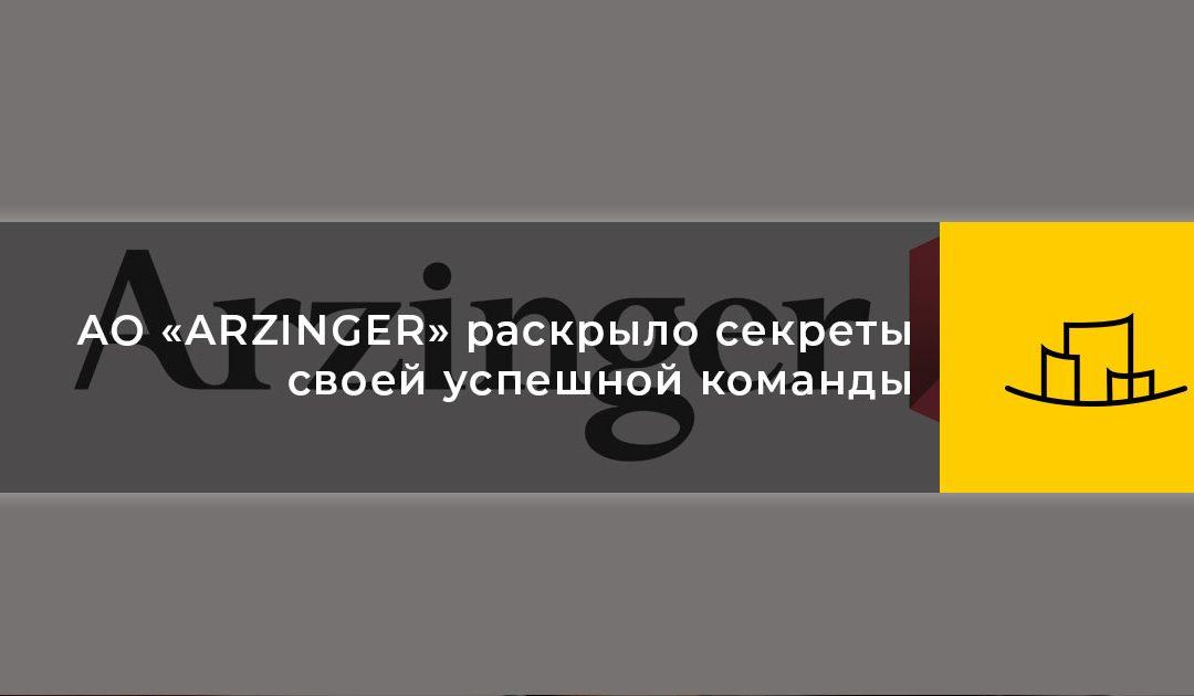 АО «ARZINGER» раскрыло секреты своей успешной команды
