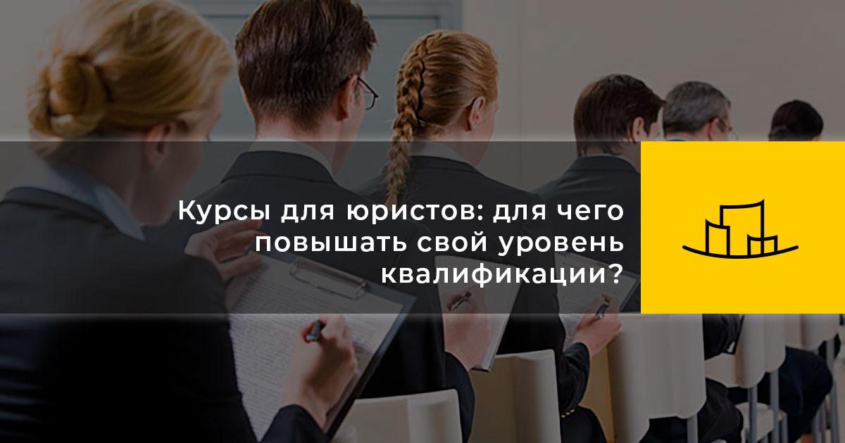 Курсы для юристов: для чего повышать свой уровень квалификации?