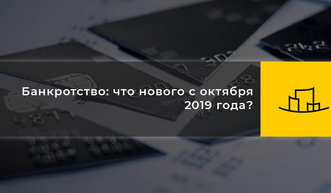Банкротство: что нового с октября 2019 года?