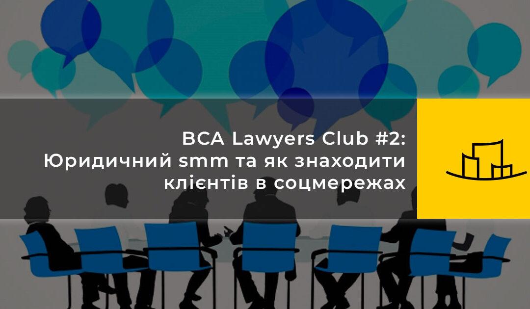 BCA Lawyers Club #2: Юридичний smm та як знаходити клієнтів в соцмережах