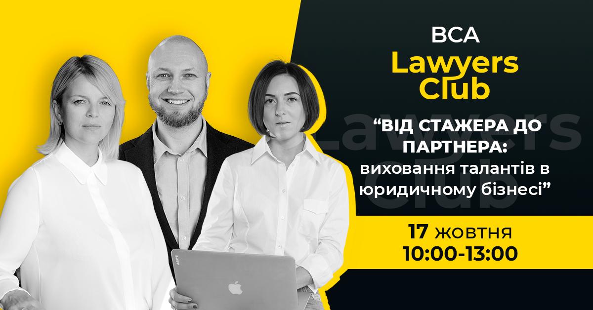 BCA Lawyers Club №3: «Від стажера до партнера: виховання талантів в юридичному бізнесі»