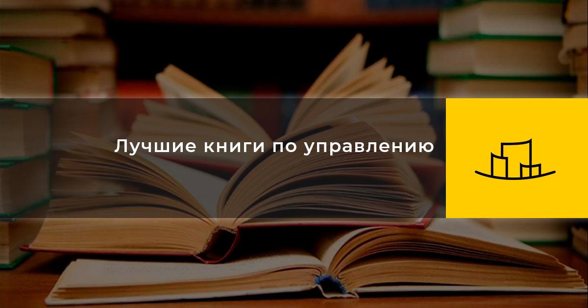 Лучшие книги по управлению