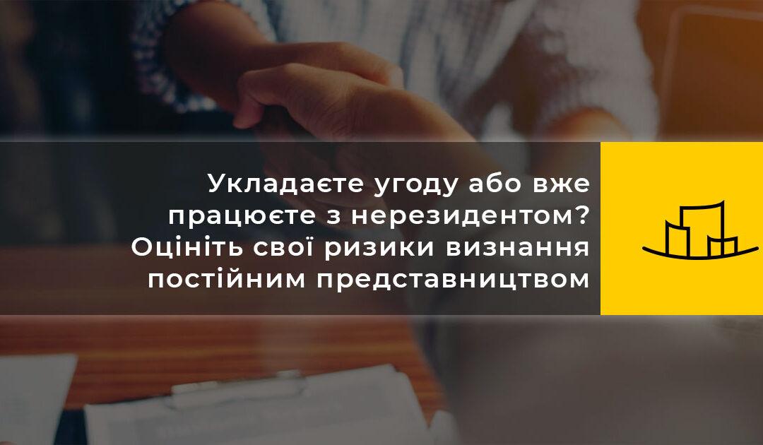 ukladaete-ugodu-abo-vzhe-pratsyuete-z-nerezidentom-otsinit-svoyi-riziki-viznannya-postiynim-predstavnitstvom-nerezidenta-v-ukrayini-ta-naslidki-takogo-viznannya