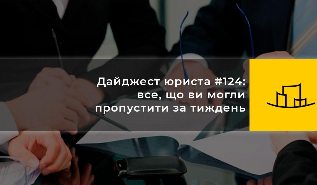 daydzhest-yurista-124-vse-scho-vi-mogli-propustiti-za-tizhden-2