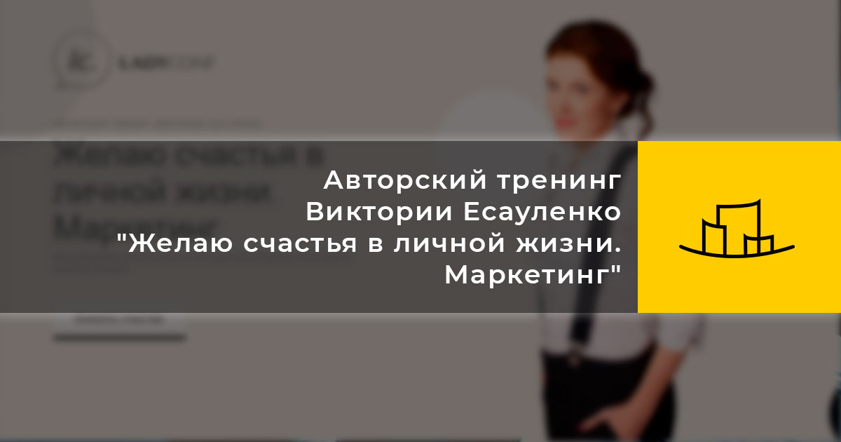 Авторский тренинг Виктории Есауленко «Желаю счастья в личной жизни. Маркетинг»