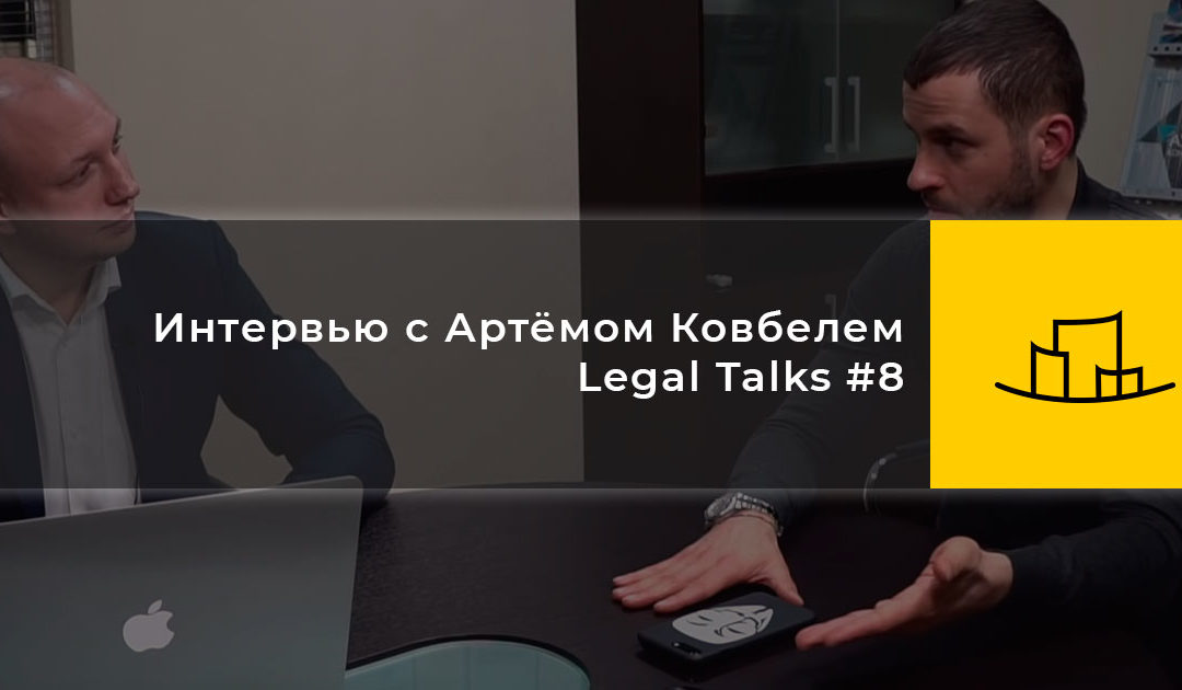 Интервью с Артёмом Ковбелем | Legal Talks #8