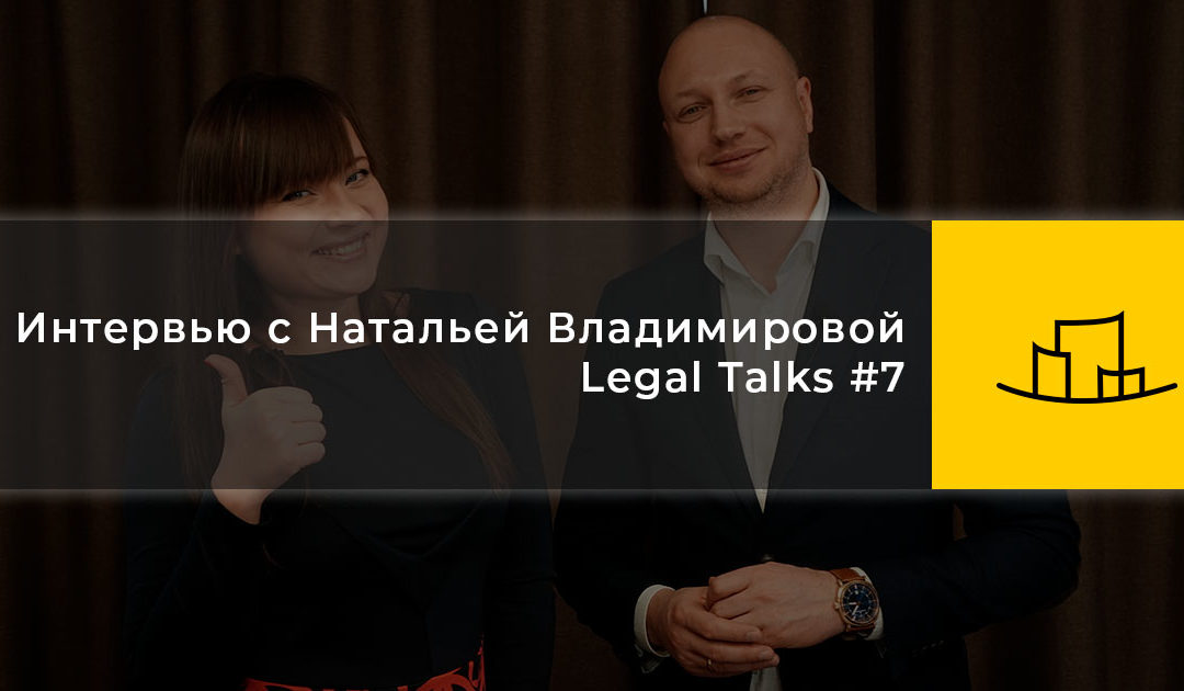 Интервью с Натальей Владимировой   Legal Talks #7
