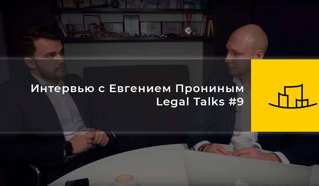 Интервью с Евгением Прониным | Legal Talks #9
