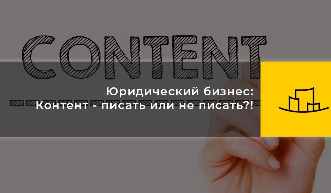 Юридический бизнес: Контент – писать или не писать?!