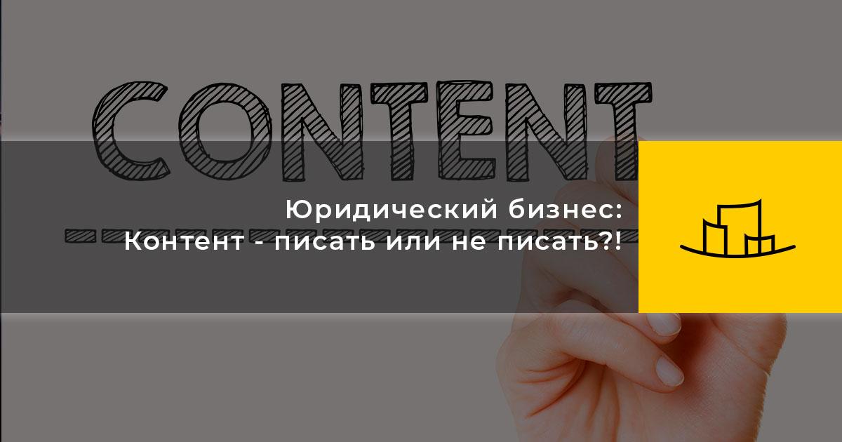 Юридический бизнес: Контент — писать или не писать?!
